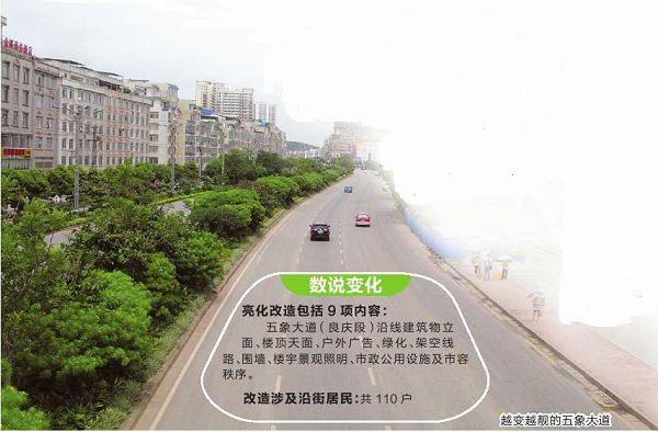 南宁再投资1200万亮化改造五象大道沿线街道及建筑 -中国 南宁图片