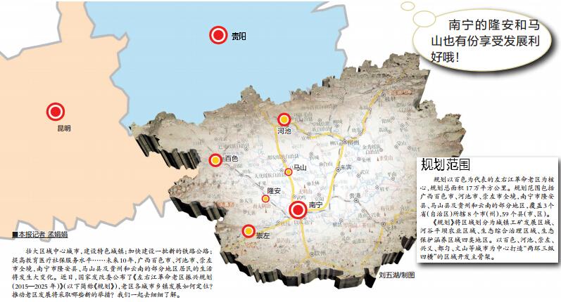 【規劃範圍】規劃以百色為代表的左右江革命老區為核心,規劃總面積 17萬平方公里。規劃範圍包括廣西百色市、河池市、崇左市全境,南寧市隆安縣、馬山縣及貴州和雲南的部分地區,覆蓋3個省(自治區)所轄 8 個市(州),59 個縣(市、區)。   《規劃》將區域劃分為城鎮工礦發展區域、河谷平壩農業區域、生態綜合治理區域、生態保護涵養區域四類地區。以百色、河池、崇左、興義、都勻、文山等城市為中心打造兩環三縱四橫的區域開發主骨架。   壯大區域中心城市,建設特色城鎮;加快建設一批新的鐵路公路;提高教育醫療社保服